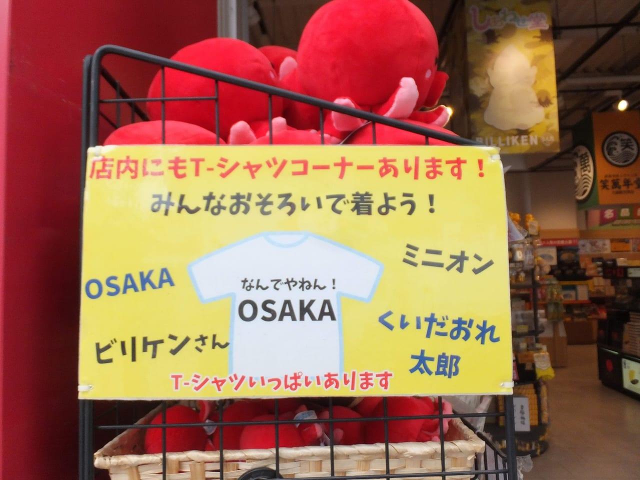 新世界大阪土産
