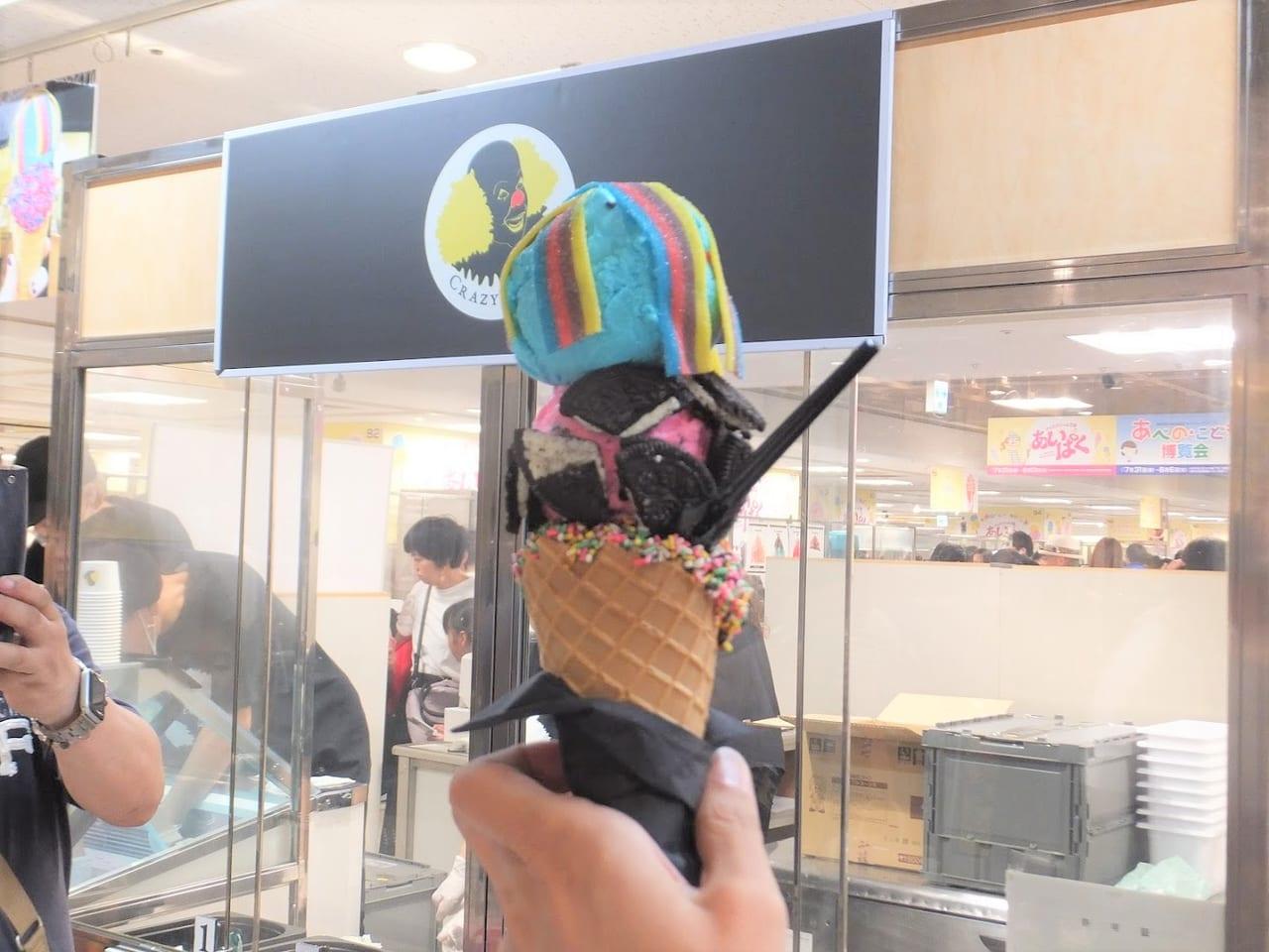 クレイジーアイスクリーム