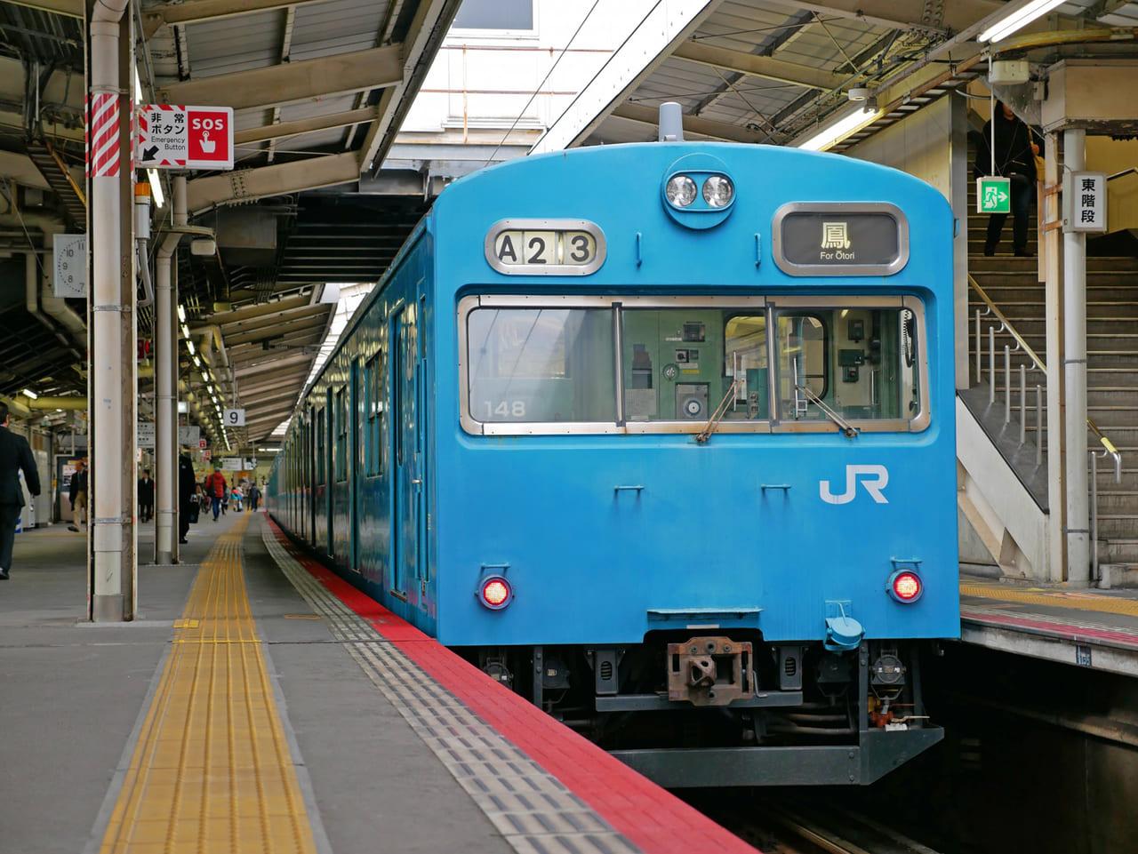 阪和線運転見合わせ