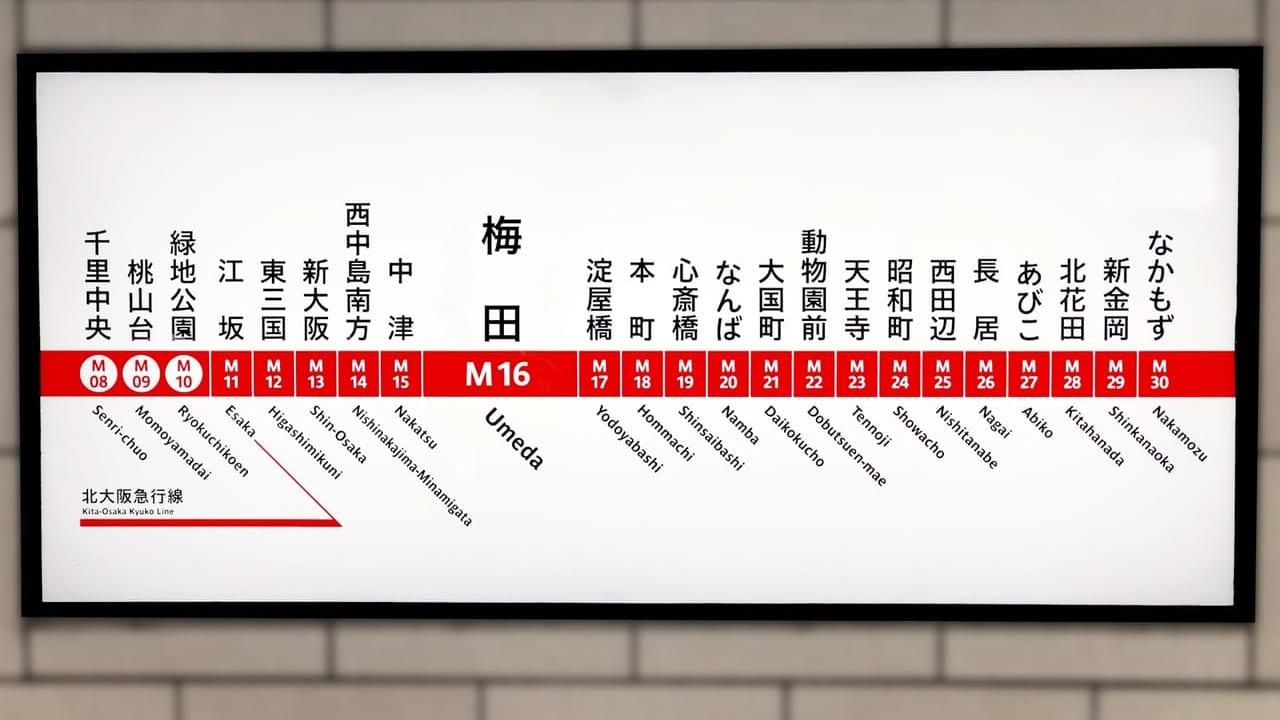 昭和町駅人身事故