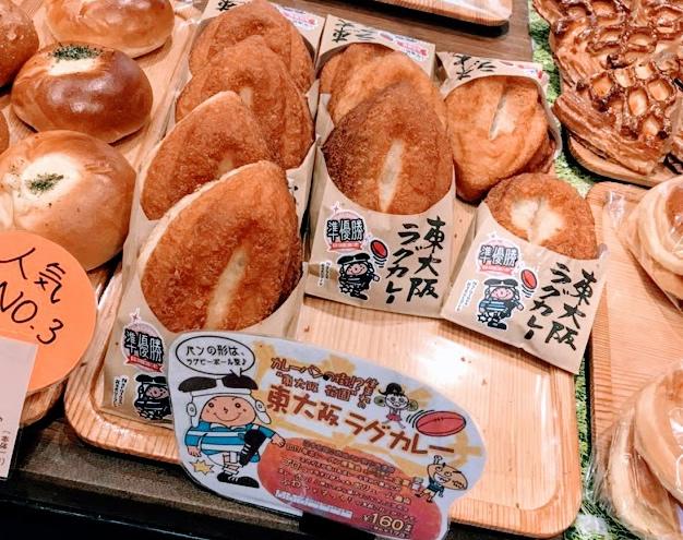 東大阪ラグカレーパン
