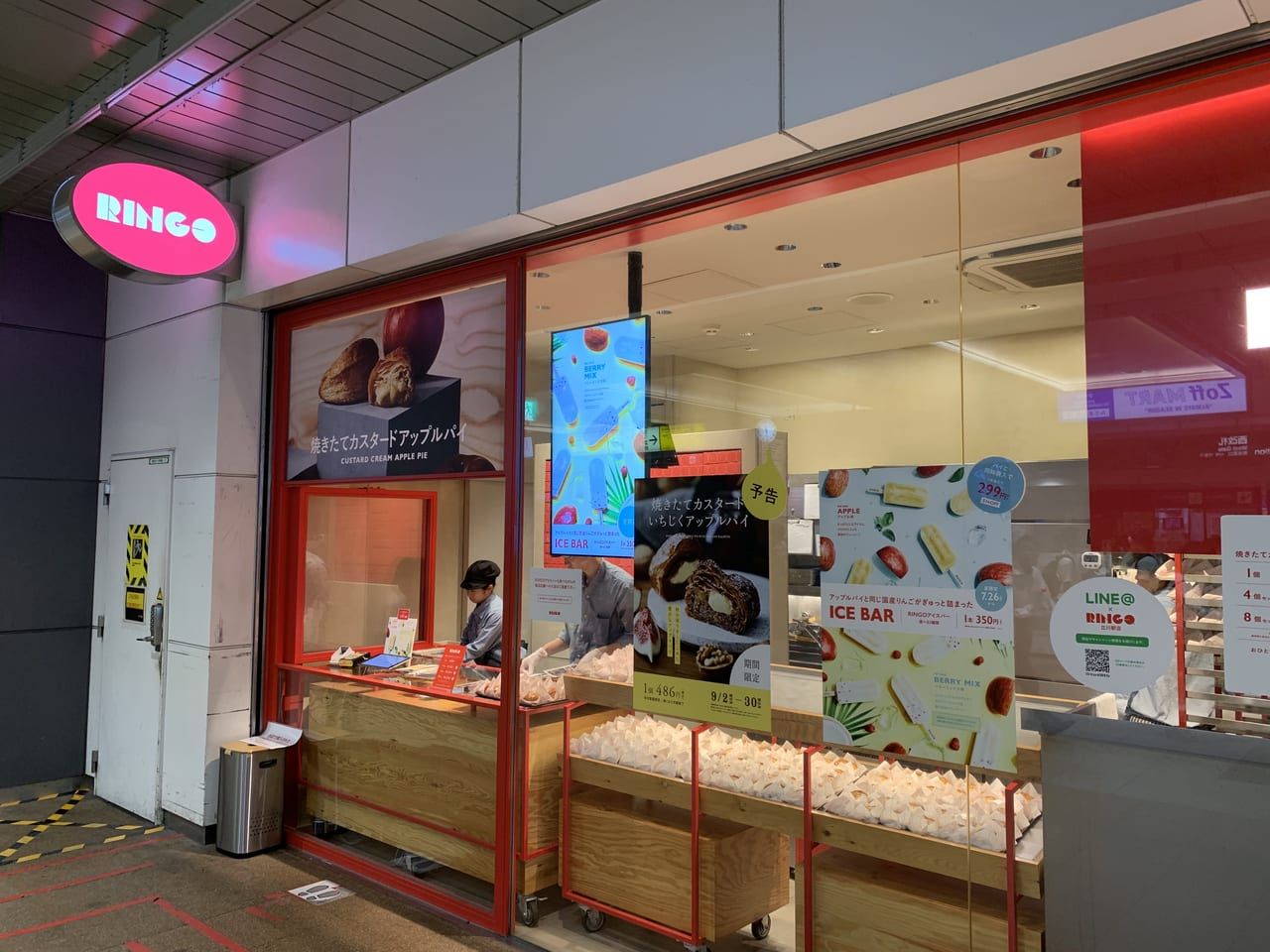 RINGO立川店
