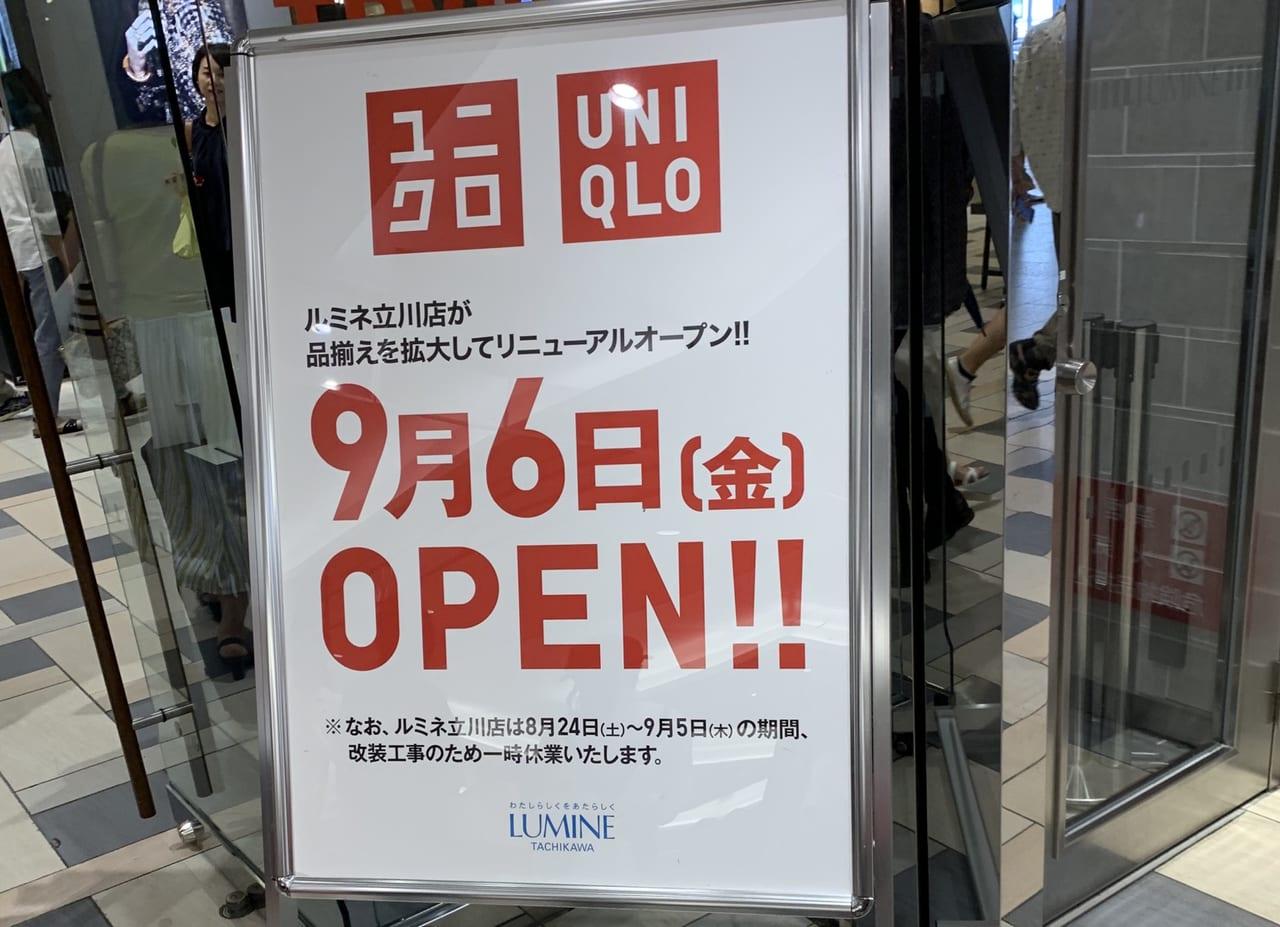 UNIQLOルミネ立川店リニューアルオープン