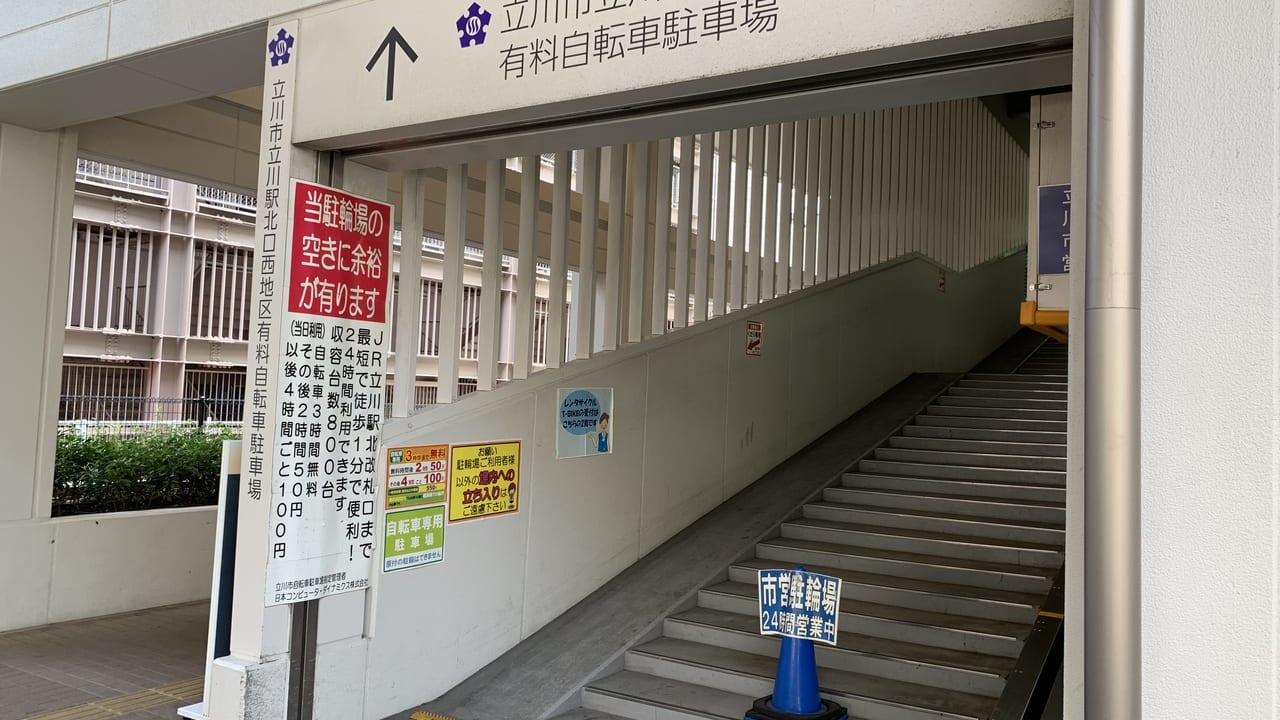 立川駅前駐輪場がおトク!