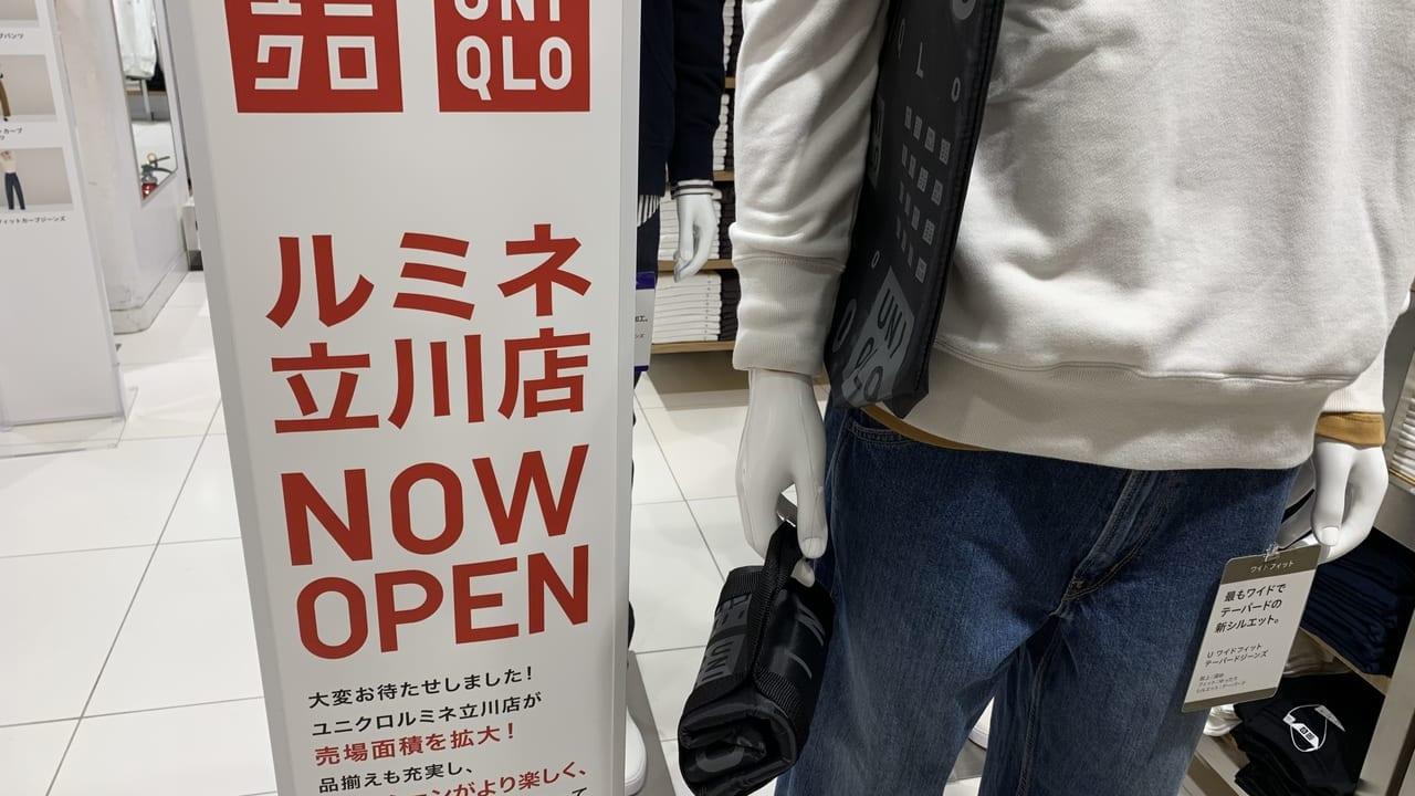 ユニクロルミネ立川店リニューアルオープン!