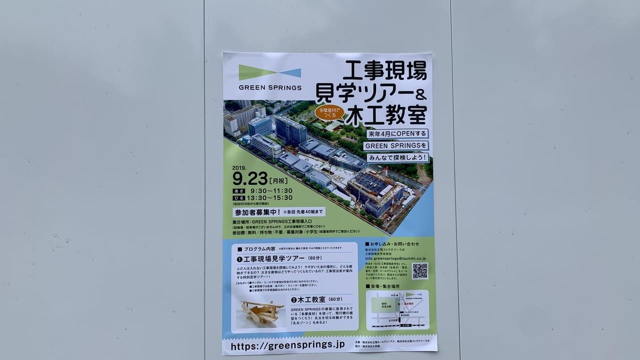 グリーンスプリングス工事現場見学ツアー開催!