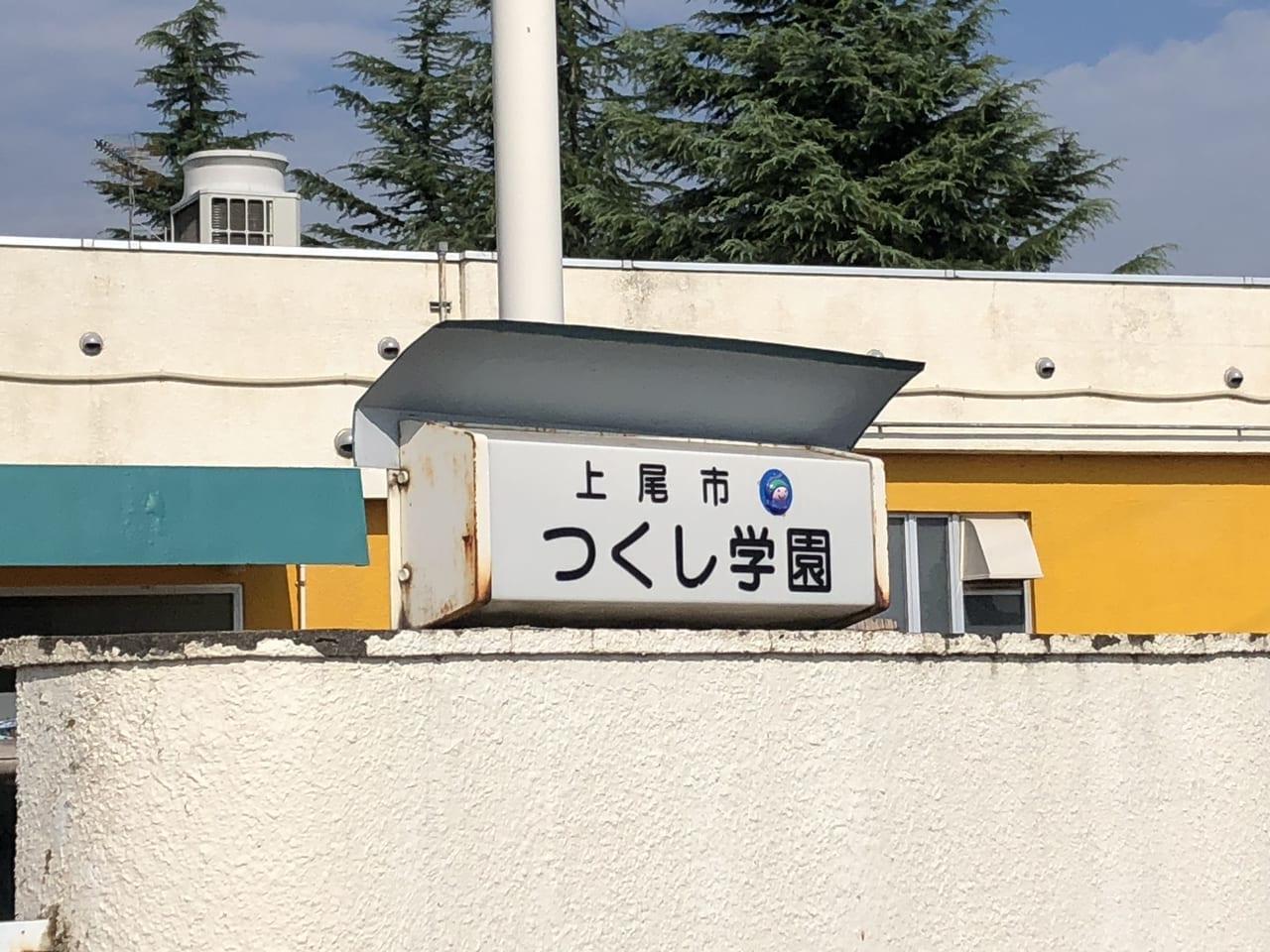 【上尾市】運動会の季節ですね…♪*゚つくし学園運動会が開催されるようです…♪*゚