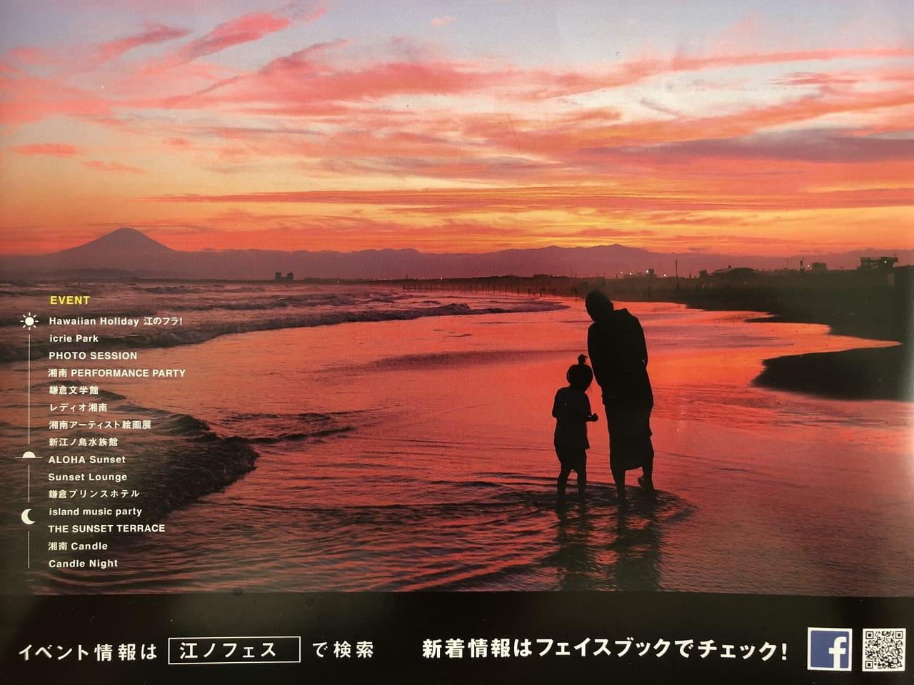 江no・Fesのパンフレット写真