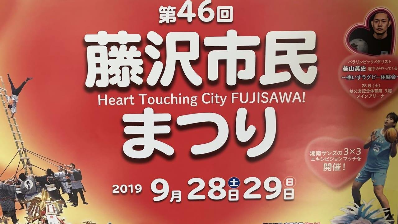 藤沢市民まつりのポスター1