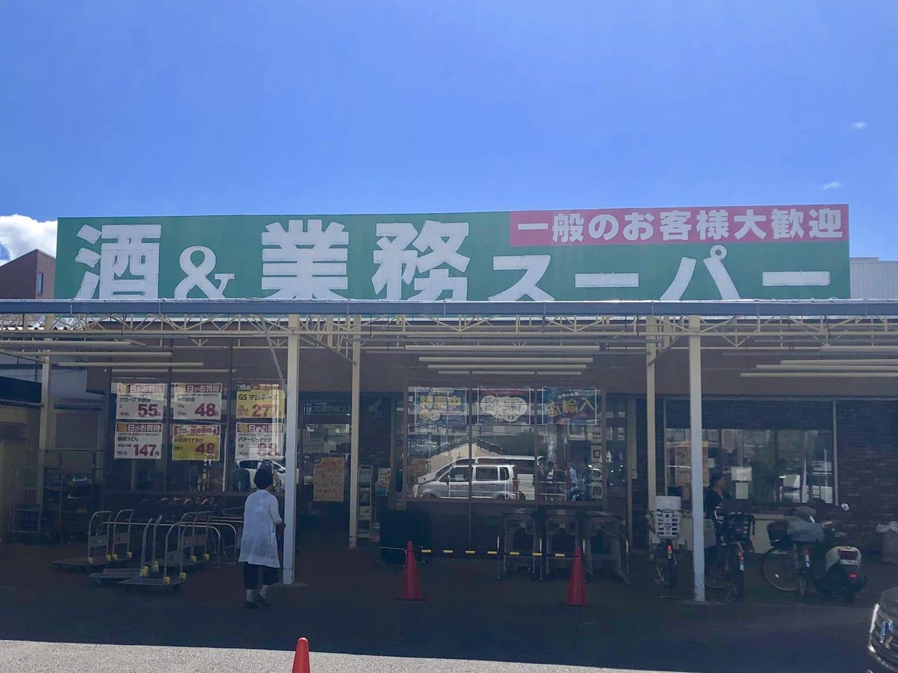 岸和田業務スーパー