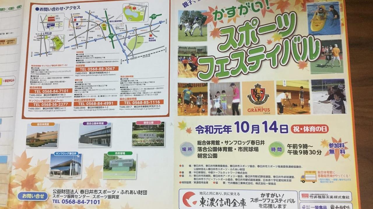 春日井スポーツフェスティバル